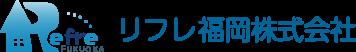 リフレ福岡株式会社